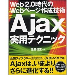 Ajax実用テクニック―Web2.0時代のWebページ作成技術 [単行本]