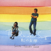 The Rainbow Song/虹の女神