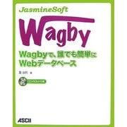 JasmineSoft Wagby―Wagbyで、誰でも簡単にWebデータベース [単行本]