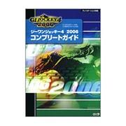 ジーワンジョッキー4 2006 コンプリートガイド [単行本]