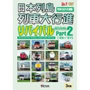日本列島列車大行進リバイバル Part2 1995・1996・1997年版 (列車大行進シリーズ)