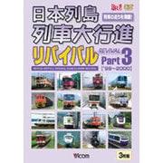 日本列島列車大行進リバイバル Part3 1998・1999・2000年版 (列車大行進シリーズ)