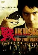戦 IKUSA 第弐戦 二本松の虎
