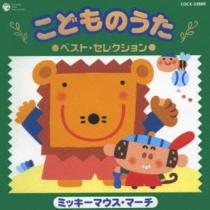こどものうた ベスト・セレクション③ ミッキーマウス・マーチ