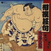 相撲甚句 <甚句編> <力士編> (決定盤)