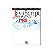JavaScriptプログラミング入門 第2版 [単行本]
