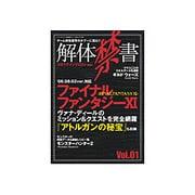 解体禁書 Vol.1-ゲーム攻略業界のタブーに挑む!!(三才ムック VOL. 134) [ムックその他]