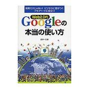 Web2.0的Googleの本当の使い方―検索だけじゃない!ビジネスに差がつくプライベートに役立つ [単行本]