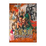 三國志11 コンプリートガイド〈上〉 [単行本]