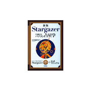 新版 Stargazerで体験するパソコン占星学 新版 [単行本]