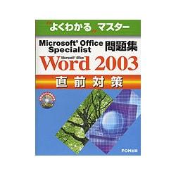 Microsoft Office Specialist問題集(よくわかるマスター) [単行本]