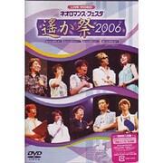ライブビデオ ネオロマンス▼フェスタ~遙か祭2006~