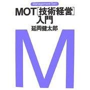 """MOT""""技術経営""""入門(マネジメント・テキスト) [単行本]"""