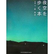 夜空を歩く本(GIFT BOOKS) [単行本]