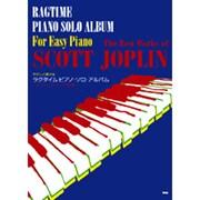 やさしく弾けるラグタイムピアノ・ソロ・アルバム(PIANO SOLO)