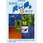 北海道の自然を美しく撮る55スポットガイド [単行本]