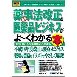 図解入門ビジネス 最新薬事法改正と医薬品ビジネスがよーくわかる本(How-nual Business Guide Book) [単行本]