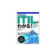要点解説 ITILがわかる! [単行本]