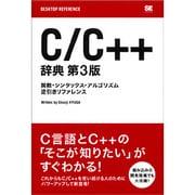 C/C++辞典―関数・シンタックス・アルゴリズム逆引きリファレンス 第3版 [単行本]
