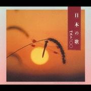 日本の歌ベスト100 (決定盤)