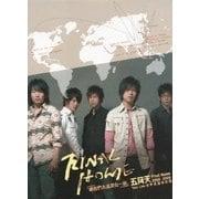 Mayday 2004-2006 Final Home ワールド ライブ・ツアー