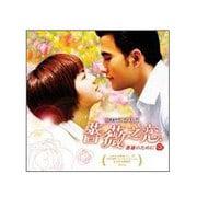 薔薇之恋 薔薇のために 日本版サウンドトラック