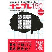 ナンプレ150 初級編(中経の文庫) [文庫]
