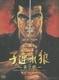 子連れ狼 ~第一部~ DVD DIGISTACK Collection [DVD]