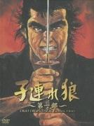 子連れ狼 ~第一部~ DVD DIGISTACK Collection