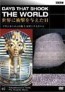 BBC 世界に衝撃を与えた日-7-~ツタンカーメンの墓とロゼッタストーン~ (BBCドキュメント100シリーズ)