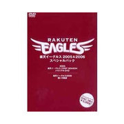 楽天イーグルス2005&2006 スペシャルパック