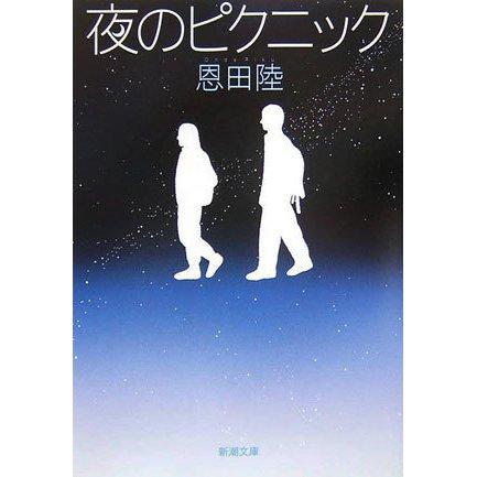 夜のピクニック(新潮文庫) [文庫]