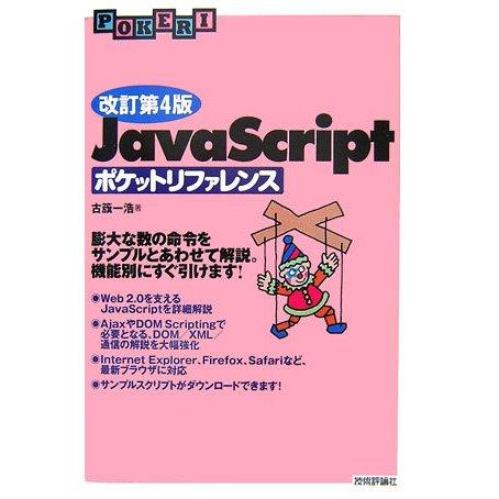Java Scriptポケットリファレンス(POKERI) [単行本]