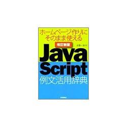 JavaScript例文活用辞典―ホームページ作りにそのまま使える 改訂新版 [単行本]