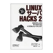 LinuxサーバHacks〈2〉コネクティング、モニタリング、トラブルシューティング [単行本]