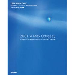 2061:Maxオデッセイ―音楽と映像をダイナミックに創造する!最高の開発環境を徹底解説 [単行本]
