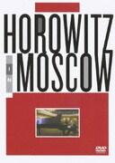 ホロヴィッツ・イン・モスクワ