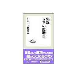 実録SEの履歴書(技評SE新書) [単行本]