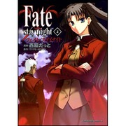 Fate/stay night 2(角川コミックス・エース 150-2) [コミック]