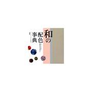 和の配色事典 [単行本]