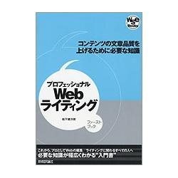 プロフェッショナルWebライティング―コンテンツの文章品質を上げるために必要な知識(Wse Books) [単行本]