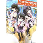 SummerDays―If I could come across you in the summer,my destiny would be changed into other.ビジュアル・ガイドブック(JIVE FAN BOOK SERIES) [単行本]