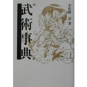 図説 武術事典 [単行本]