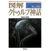 図解 クトゥルフ神話(F-Files〈No.002〉) [単行本]