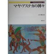 マヤ・アステカの神々(Truth In Fantasy〈69〉) [単行本]