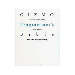 GIZMO Programmer's Bible―FLASHによるガジェット開発 [単行本]