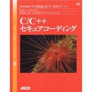 C/C++セキュアコーディング [単行本]