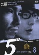 """探偵事務所5"""" ANOTHER STORY FILE 8"""
