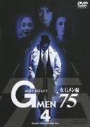 GMEN'75 BEST SELECT 女Gメン編 4