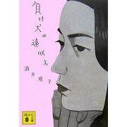 負け犬の遠吠え(講談社文庫) [文庫]